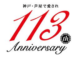 神戸・芦屋で愛され113thanniversary
