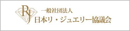 日本リ・ジュエリー協議会