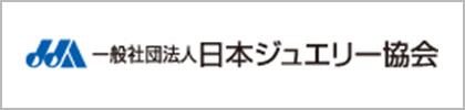 一般社団法人日本ジュエリー協会