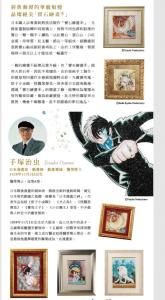 台湾JW絵画②