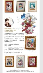 台湾JW絵画③