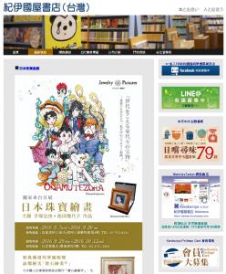 台湾紀伊國屋書店様でJW絵画展が開催されます!