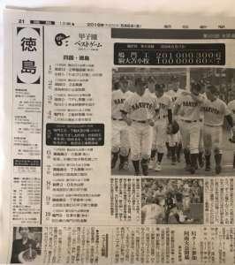 朝日新聞様に「サファイアの王冠」の記事を掲載して頂きました。