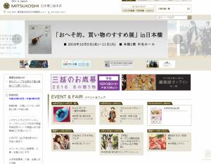 日本橋三越本店様でジュエリー絵画フェアが開催されます!