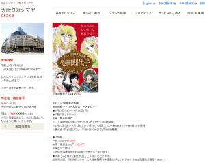 大阪タカシマヤ様にてジュエリー絵画『ベルサイユのばら』を展開中です!