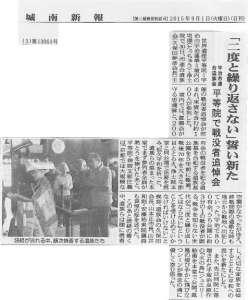 20150901遺族会法要・城南新報