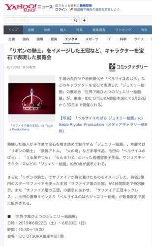 Yahoo!ニュース様にIDC OTSUKA銀座本店様での「ジュエリー絵画®︎」展示会の記事を取り上げていただきました。