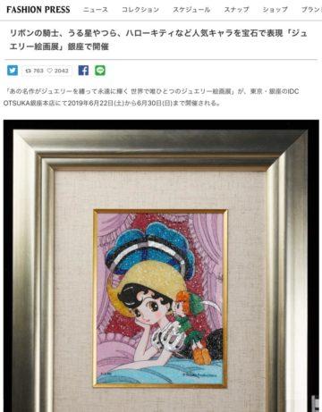 FASSHION PRESS様にIDC OTSUKA銀座本店様での「世界で唯ひとつのジュエリー絵画®︎展」の記事を取り上げていただきました。