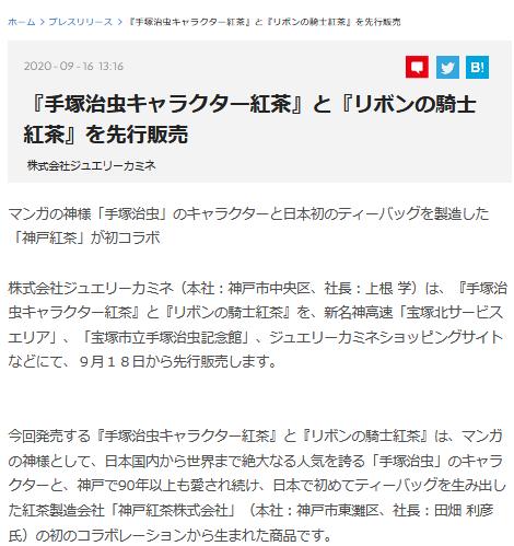 ORICON NEWS様に『手塚治虫キャラクター紅茶』と『リボンの騎士紅茶』の記事を取り上げていただきました。