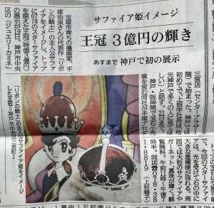 神戸新聞様に「サファイアの王冠」の記事を掲載して頂きました。