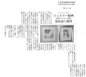 160515日本貴金属時計新聞