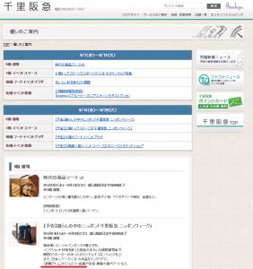 9月14日から20日まで千里阪急様の催しにジュエリー絵画が参加いたします!
