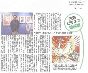中国新聞様でジュエリー絵画が紹介されました!
