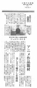 山陰中央新報様でジュエリー絵画が紹介されました!