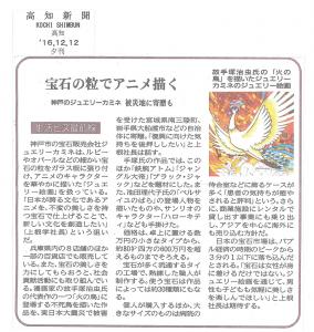 高知新聞様でジュエリー絵画が紹介されました!