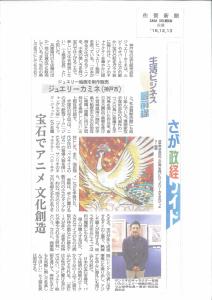 佐賀新聞様でジュエリー絵画が紹介されました!