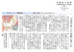 信濃毎日新聞様でジュエリー絵画が紹介されました!