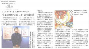 フジサンケイビジネスアイ(大阪版)様でJW絵画が紹介されました!