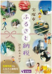 宝塚市ふるさと納税記念品カタログにジュエリー絵画が載っています!