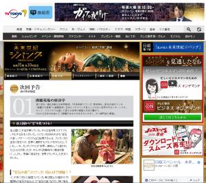 テレビ東京系「未来世紀ジパング」様に、スリランカの宝石に絡み弊社のラビが登場します!
