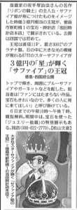 毎日新聞様に「サファイアの王冠」の記事を掲載して頂きました。(徳島市池田時計店展示)