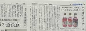 神戸新聞様にベルサイユのばらサイダーを掲載して頂きました。