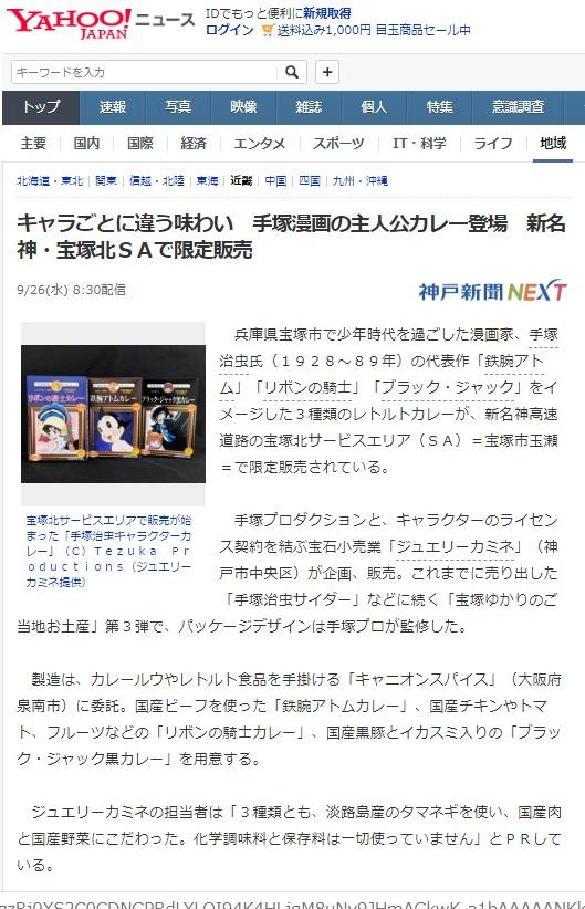 Yahoo!ニュース様に『手塚治虫キャラクターカレー』の記事を取り上げて頂きました。