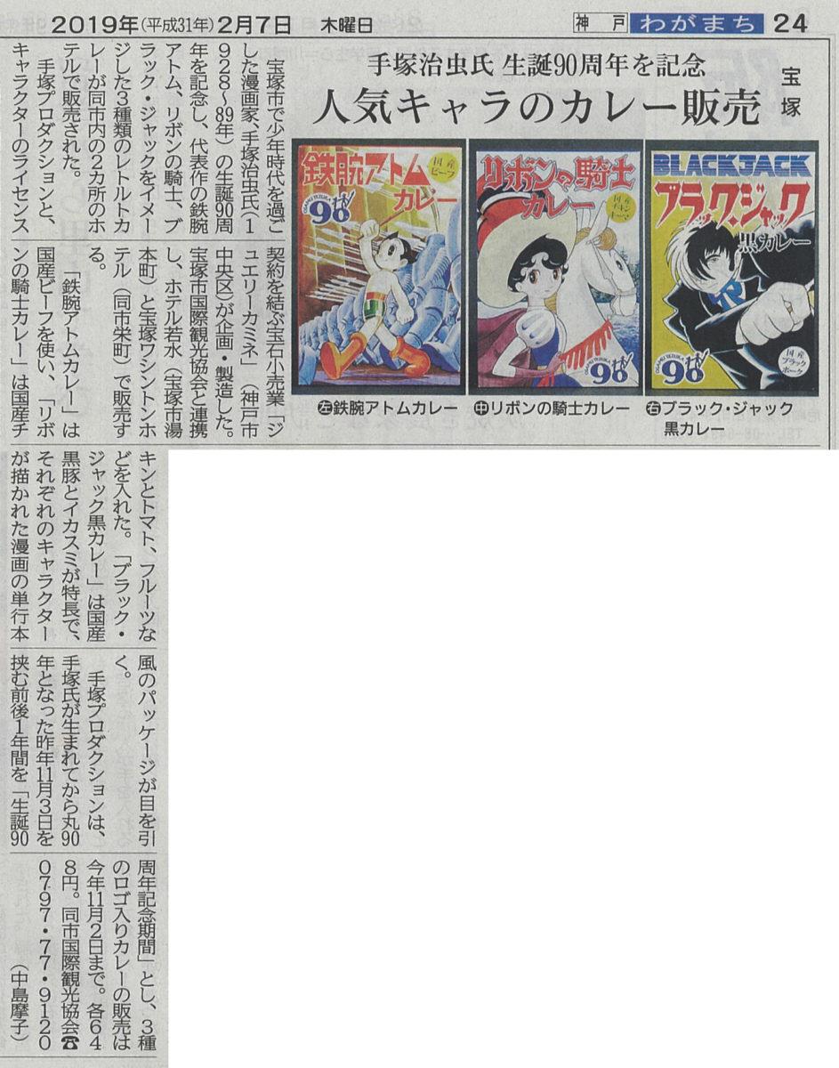 2月7日神戸新聞社様の朝刊に掲載して頂きました。
