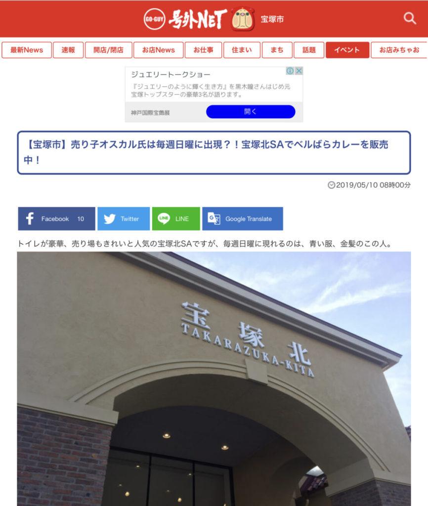 【宝塚市】号外ネット様に掲載していただきました。
