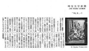160501時宝光学新聞