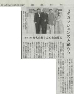 150802読売新聞掲載記事(舞踏会)