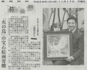 ジュエリー絵画®新聞掲載記事(産経)