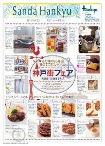 三田阪急イベント