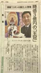 産経新聞様に「サファイアの王冠」の記事を掲載して頂きました。
