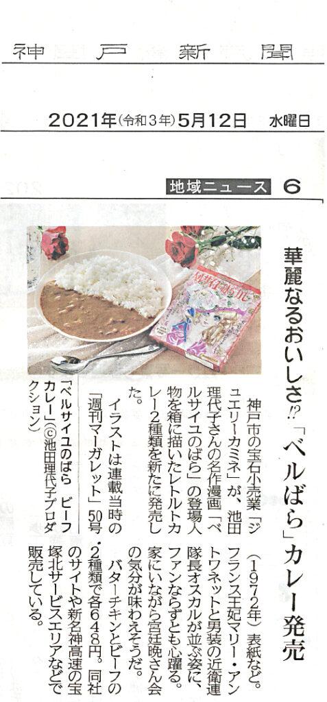 神戸新聞様にベルサイユのばらカレーをご掲載頂きました。