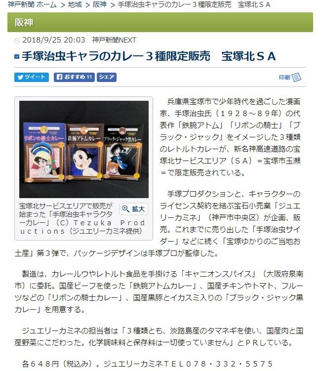 神戸新聞NEXT様に『手塚治虫キャラクターカレー』の記事を掲載して頂きました。