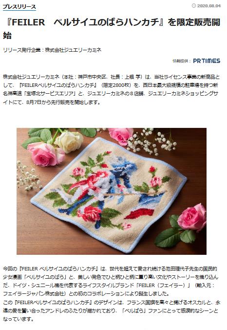 神戸経済新聞様に「FEILER ベルサイユのばらハンカチ」の記事を取り上げていただきました。