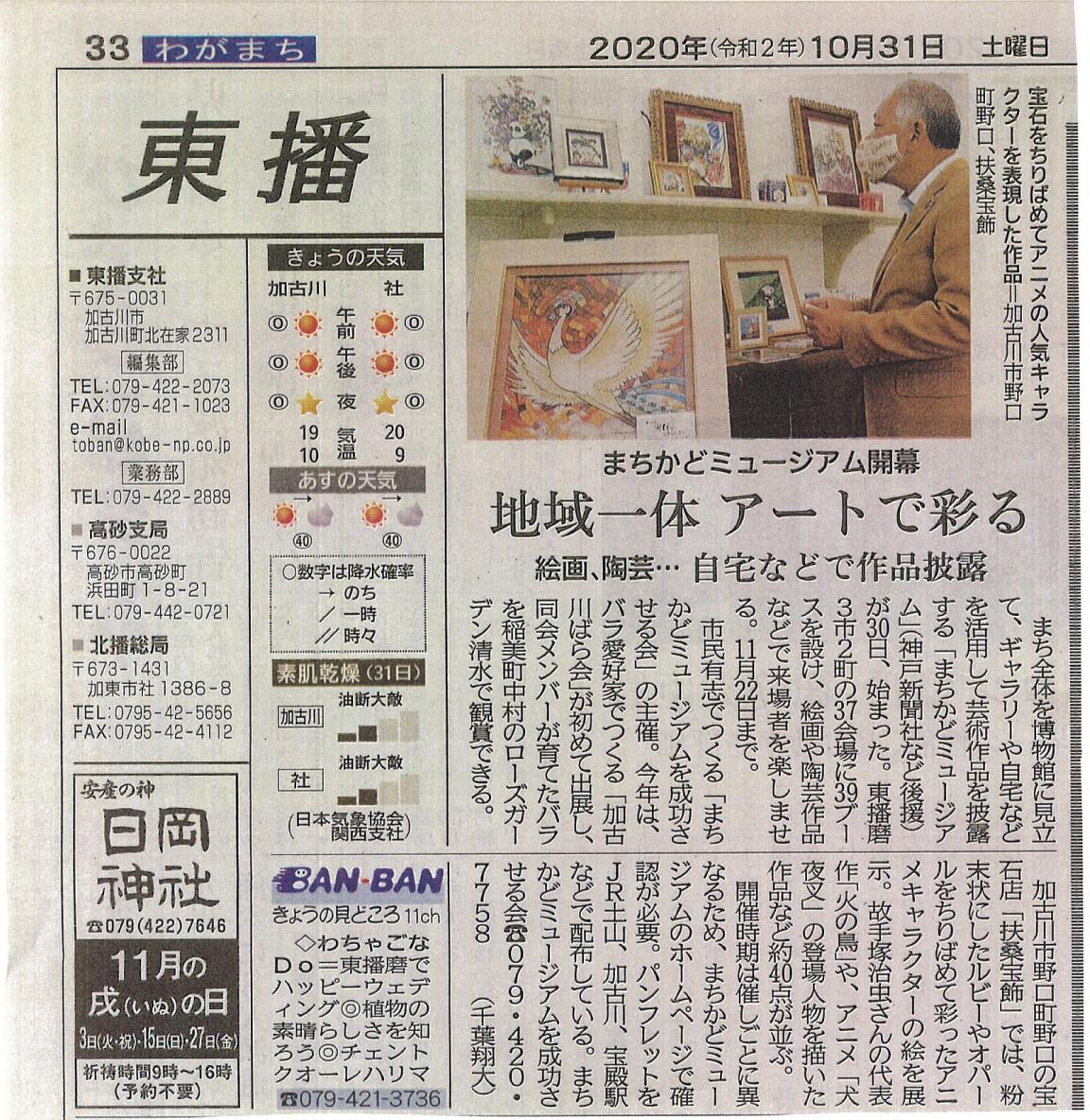 神戸新聞様に扶桑宝石店様開催のジュエリー絵画展の記事を取り上げていただきました。
