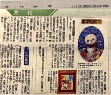 長崎新聞様に掲載して頂きました。
