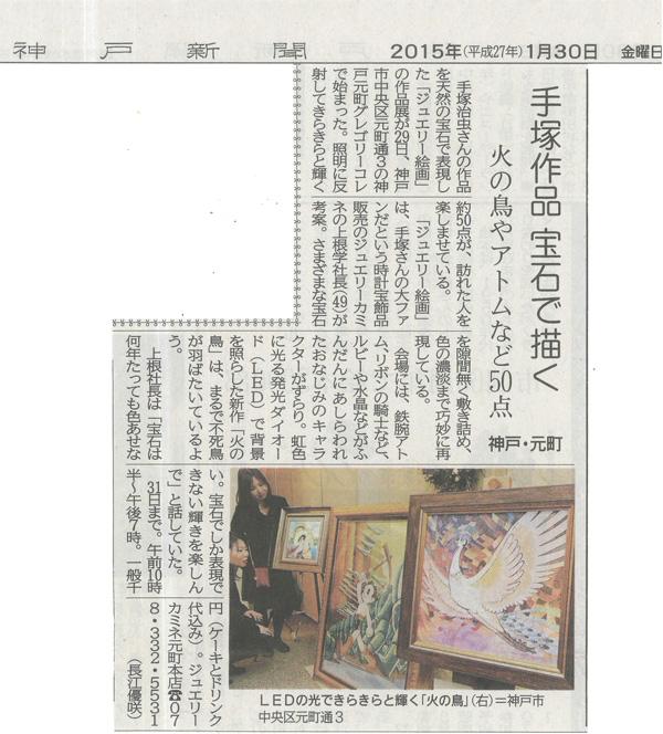 150202神戸新聞掲載