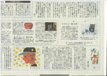 12月4日読売新聞さんに「ベルサイユのばら紅茶」を掲載して頂きました。