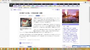読売新聞2014-10-31 22.53.36