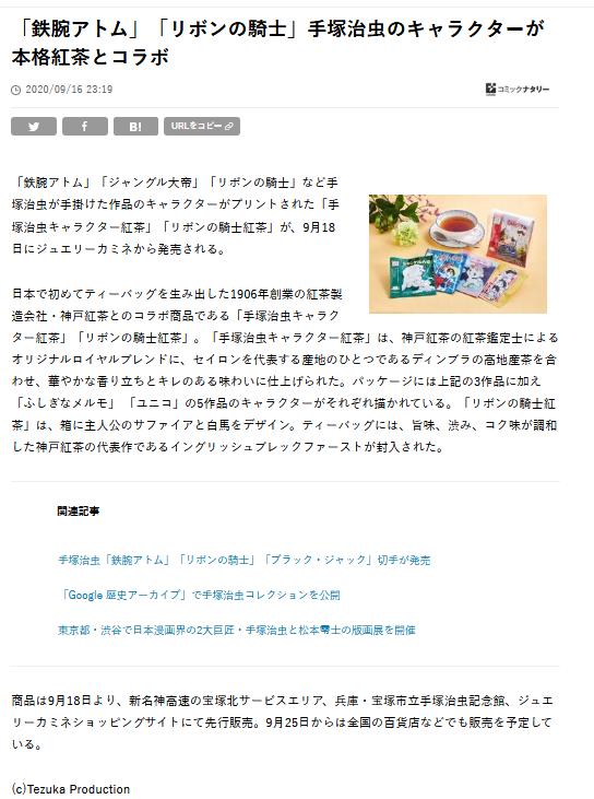 マイナビニュース様に『手塚治虫キャラクター紅茶』と『リボンの騎士紅茶』の記事を取り上げていただきました。