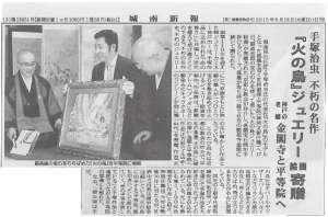 8月17日の城南新報様に掲載していただきました!