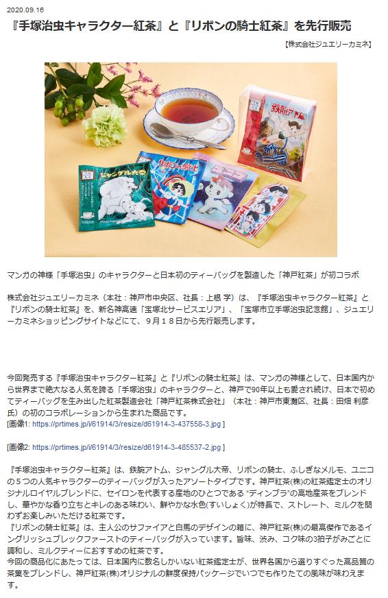 @DIME(アットダイム)様に『手塚治虫キャラクター紅茶』と『リボンの騎士紅茶』の記事を取り上げていただきました。