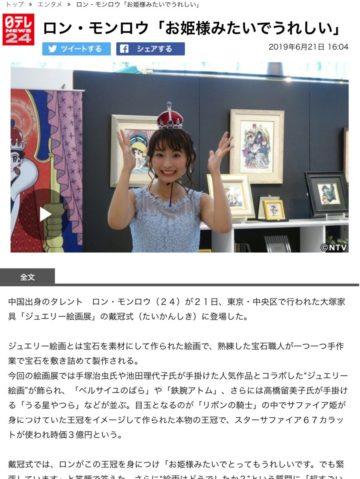 日テレNEWS24様にリボンの騎士「サファイア姫の王冠」の記事を取り上げていただきました。