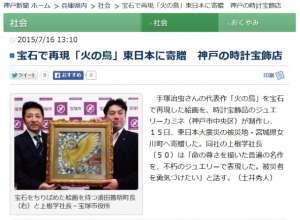 150716神戸新聞