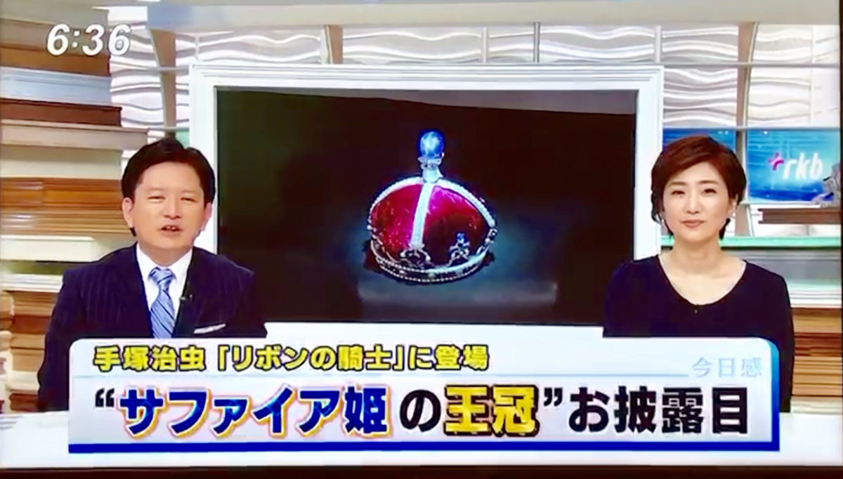 RKB毎日放送様にて放映して頂きました。