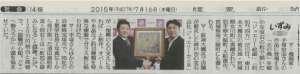 150715寄贈画像(読売新聞)