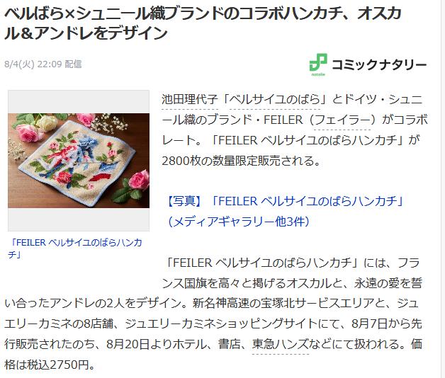 Yahooニュース様に「FEILER ベルサイユのばらハンカチ」の記事を取り上げていただきました。